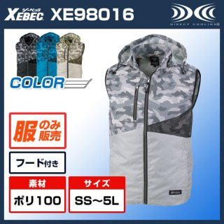 XE98016空調服ベスト【空調服のみ】