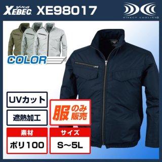 XE98017空調服遮熱長袖ブルゾン【空調服のみ】