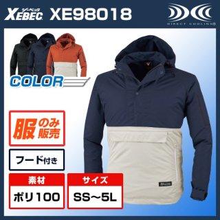 XE98018アノラックタイプ空調服【空調服のみ】