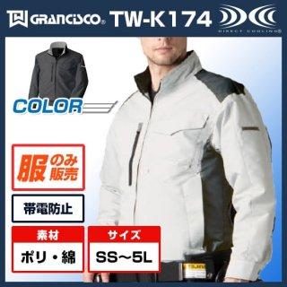空調服ジャケットTW-K174【空調服のみ】