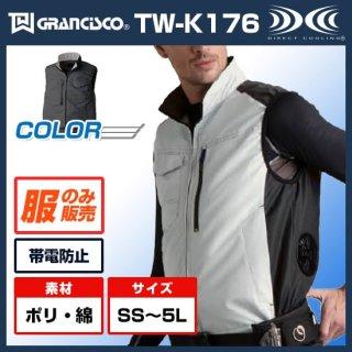 空調服ベストTW-K176【空調服のみ】