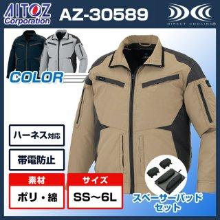 AZ-30589長袖ブルゾン・スペーサーパッド付