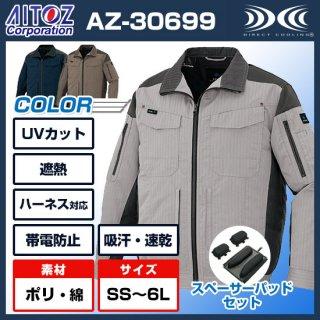 AZ-30699長袖ブルゾン・スペーサーパッド付