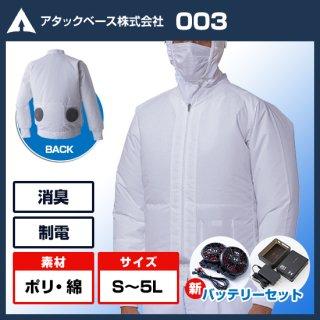 白衣空調服003 長袖ブルゾン・バッテリーセット【ハイパワー】