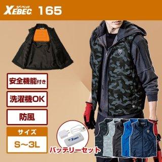 165ヒーター内蔵ベスト・バッテリーセット【12月20日予約受付中】