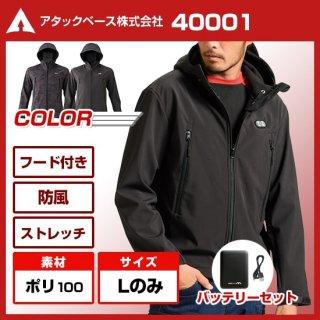 40001 Wスイッチヒートジャケット・バッテリーセット