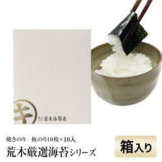 【送料無料】荒木厳選海苔シリーズ 焼き海苔(板のり10枚入×10) 箱入り