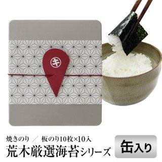 【送料無料】荒木厳選海苔シリーズ 焼き海苔(板のり10枚入×10) 缶入り