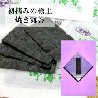 【荒木厳選海苔シリーズ】初摘みの極上焼き海苔50束箱入