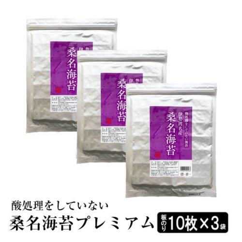 無酸処理のオーガニック海苔 桑名海苔プレミアム3袋セット(板のり10枚入×3)