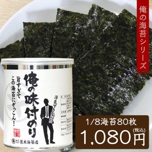 俺の海苔シリーズ【俺の味付のり】気取らないとにかく美味しい味付け海苔!極上のおいしさ!