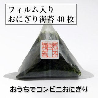 <img class='new_mark_img1' src='https://img.shop-pro.jp/img/new/icons25.gif' style='border:none;display:inline;margin:0px;padding:0px;width:auto;' />【送料無料】フィルム入おにぎり海苔40枚 おうちでコンビニ 焼き海苔