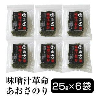 あおさのり25g×6袋まとめ買い 味噌汁革命 送料無料!