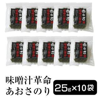 あおさのり25g×10袋まとめ買い 味噌汁革命 送料無料!