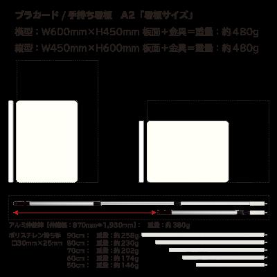 <img class='new_mark_img1' src='https://img.shop-pro.jp/img/new/icons5.gif' style='border:none;display:inline;margin:0px;padding:0px;width:auto;' />プラカード/手持ち看板 A2「看板サイズ」横型:W600mm×H450mm・持ち手:アルミ伸縮棒