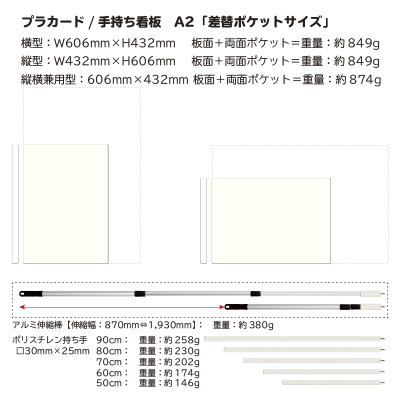 <img class='new_mark_img1' src='https://img.shop-pro.jp/img/new/icons5.gif' style='border:none;display:inline;margin:0px;padding:0px;width:auto;' />プラカード/手持ち看板 A2「差替ポケットサイズ」縦横兼用型:606mm×432mm・持ち手:アルミ伸縮棒