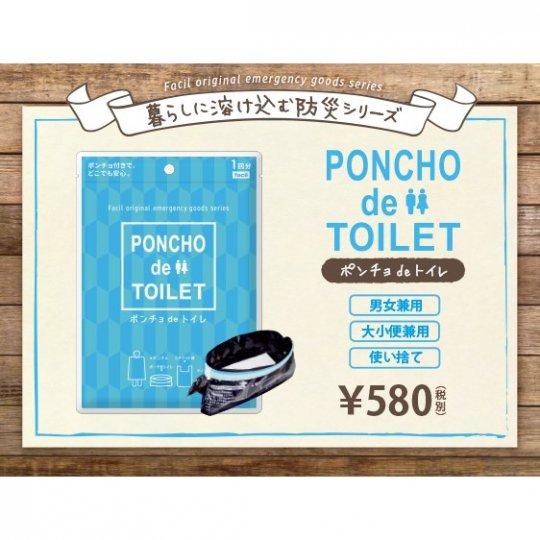 FACIL<br/>ファシル ポンチョdeトイレ