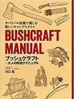 BUSHCRAFT MANUAL