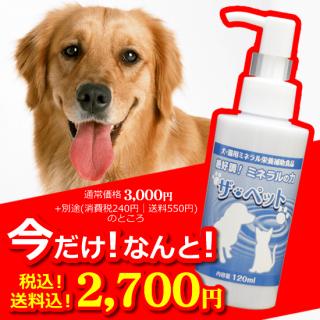 【ペットの健康をミネラルで守る】ザ・ペット【飲料水に1〜2滴入れるだけ】