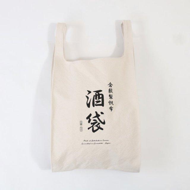 【2020A/W】【20/80 トウェンティーエイティー】SAKABUKURO CANVAS #8 GROCERY BAG L