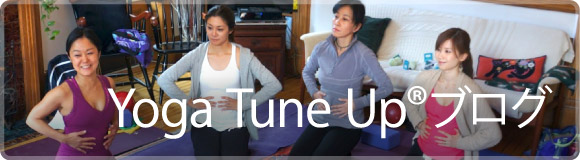 Yoga Tune Up® ブログ