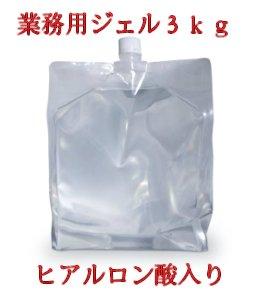 ヒアルロン酸含有ジェル 3kg(キャビテーションや脱毛、HIFU/ハイフ用 業務 サロン)