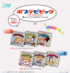 <img class='new_mark_img1' src='//img.shop-pro.jp/img/new/icons15.gif' style='border:none;display:inline;margin:0px;padding:0px;width:auto;' />【4月6日発売予定】ポプテピピック <br />角っと!クリスタライトシール【予約】
