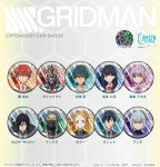 <img class='new_mark_img1' src='//img.shop-pro.jp/img/new/icons15.gif' style='border:none;display:inline;margin:0px;padding:0px;width:auto;' />【予約】SSSS.GRIDMAN <br />クリスタライトカンバッジ(ランダム)【12/5発売予定】