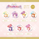 <img class='new_mark_img1' src='//img.shop-pro.jp/img/new/icons15.gif' style='border:none;display:inline;margin:0px;padding:0px;width:auto;' />プリティーオールフレンズ<br />おあずけ缶バッジ