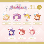 <img class='new_mark_img1' src='//img.shop-pro.jp/img/new/icons15.gif' style='border:none;display:inline;margin:0px;padding:0px;width:auto;' />プリティーオールフレンズ<br />おあずけアクリルキーホルダー