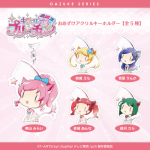 <img class='new_mark_img1' src='//img.shop-pro.jp/img/new/icons15.gif' style='border:none;display:inline;margin:0px;padding:0px;width:auto;' />キラッとプリ☆チャン<br />おあずけアクリルキーホルダー