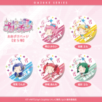 <img class='new_mark_img1' src='//img.shop-pro.jp/img/new/icons15.gif' style='border:none;display:inline;margin:0px;padding:0px;width:auto;' />キラッとプリ☆チャン<br />おあずけ缶バッジ