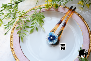 フリルのミニかんざし 青<br>2750円(税込)