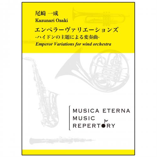 [吹奏楽]エンペラー・ヴァリエーションズ -ハイドンの主題による変奏曲-