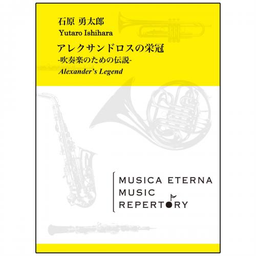 [吹奏楽]アレクサンドロスの栄冠〜吹奏楽のための伝説〜