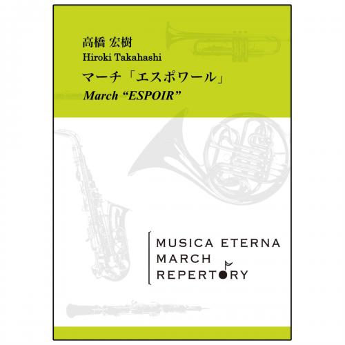 [吹奏楽]マーチ「エスポワール」