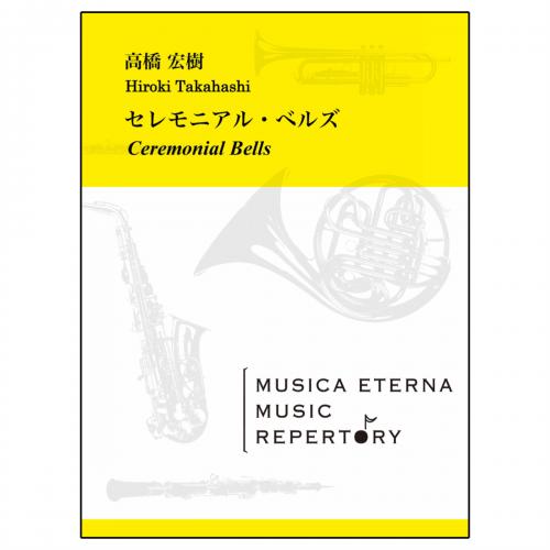 [吹奏楽]セレモニアル・ベルズ