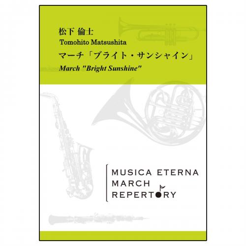 [吹奏楽]マーチ「ブライト・サンシャイン」