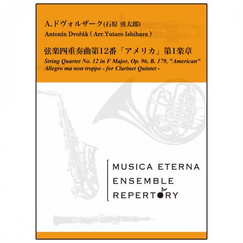 [アンサンブル]弦楽四重奏曲第12番「アメリカ」第1楽章