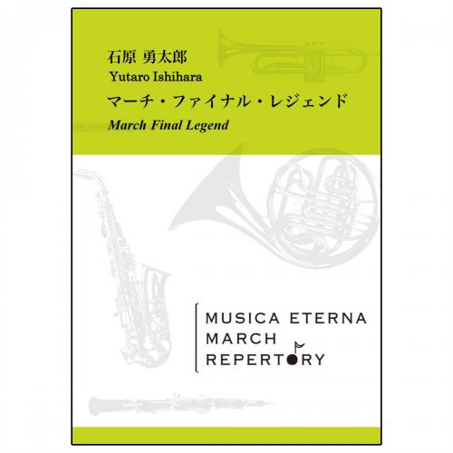 [吹奏楽]マーチ・ファイナル・レジェンド