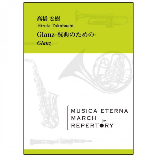 [吹奏楽]Glanz -式典のための-