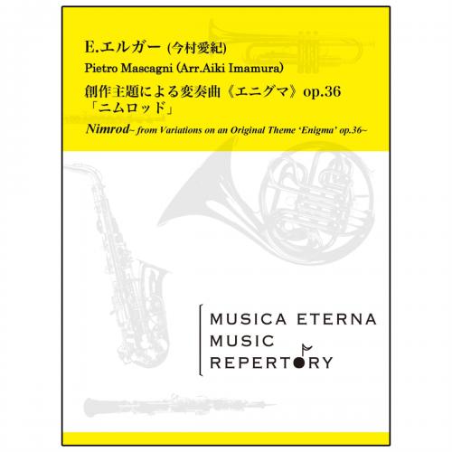 [吹奏楽]「ニムロッド」~創作主題による変奏曲《エニグマ》op.36より~