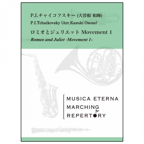 [マーチング]ロメオとジュリエット Movement 1