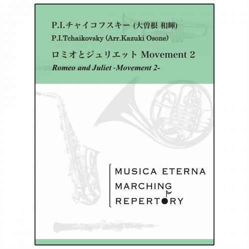 [マーチング]ロメオとジュリエット Movement 2