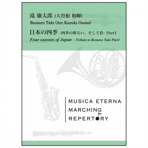 [マーチング]日本の四季 ~四季の移ろい、そして彩~ Part1
