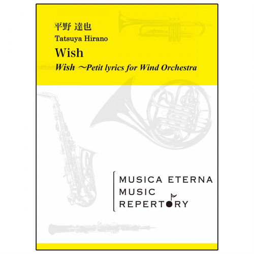 Wish ~Petit lyrics for Wind Orchestra[吹奏楽]