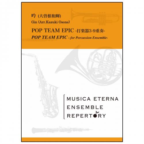 [アンサンブル]POP TEAM EPIC -打楽器3重奏~9重奏-