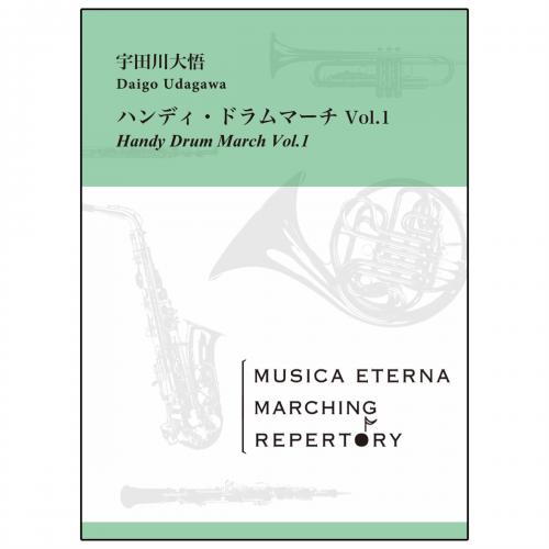 [マーチング・パーカッション]Handy Drum March Vol.1