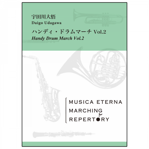 [マーチング・パーカッション]Handy Drum March Vol.2