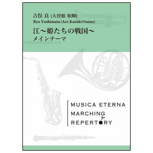 [マーチング]江〜姫たちの戦国〜メインテーマ